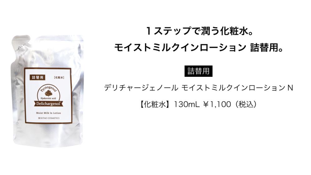 北尾化粧品部 オンラインストア デリチャージェノール 詰替用 モイストミルクインローション