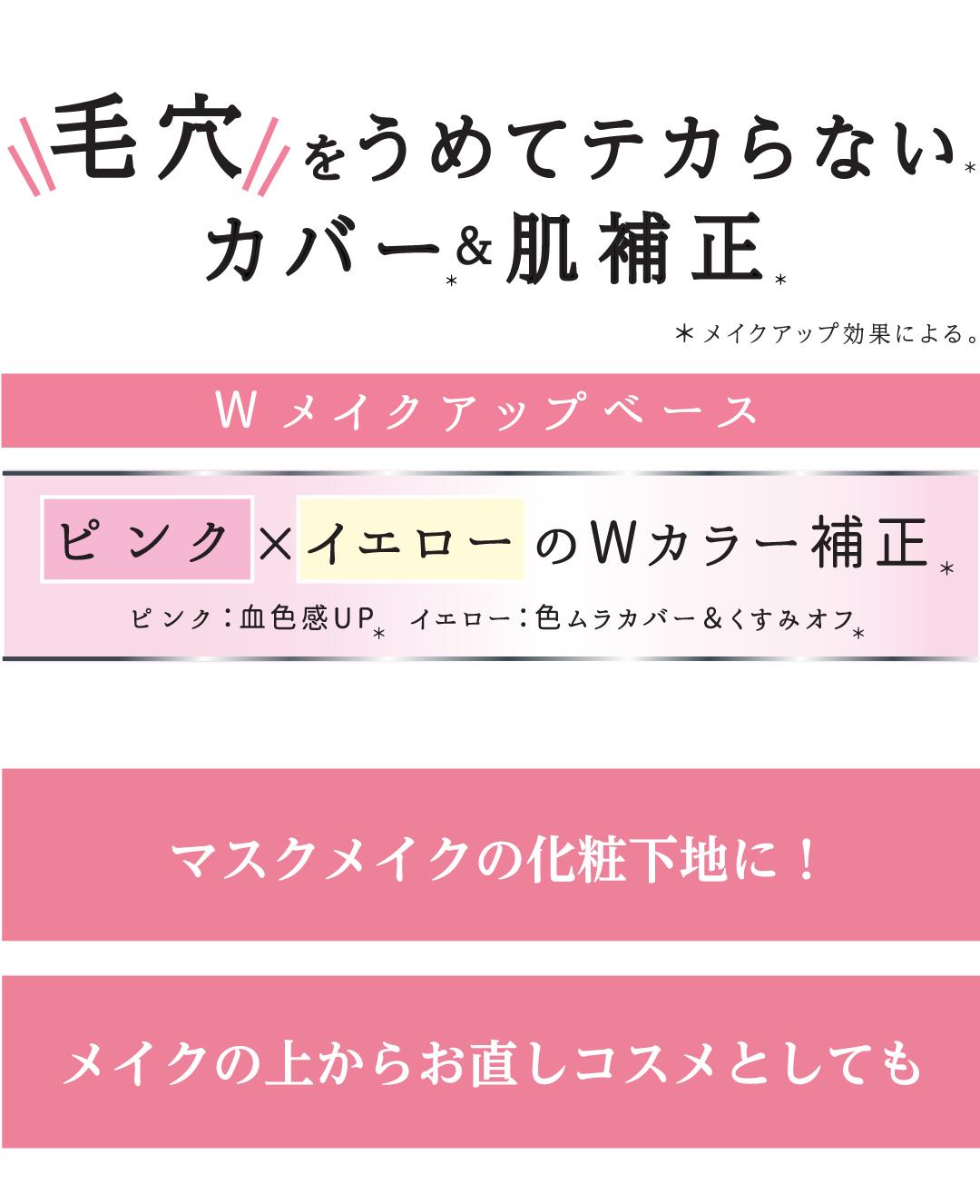 北尾化粧品部 オンラインストア インテンティオ INTENTIO ダブルメイクアップベース