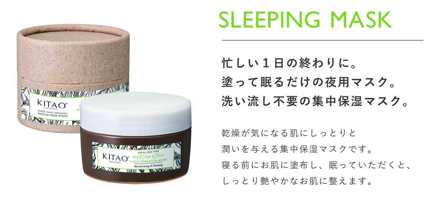 北尾化粧品部 オンラインストア KITAO MATCHA スリーピングマスク