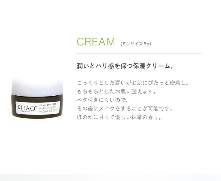 北尾化粧品部 オンラインストア KITAO MATCHA トラベルセット